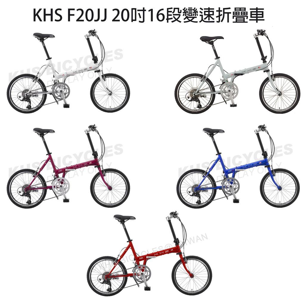 KHS功學社F20-JJ 20吋胎圈鉻鉬鋼車架鋁合金把手16段變速折疊腳踏車小折變速摺疊車摺疊單車 白色藍色紅色紫色灰色