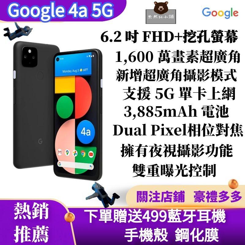 Google pixel 4a 5G 新增超廣角攝影模式pixel 4a 6+128G google 免運