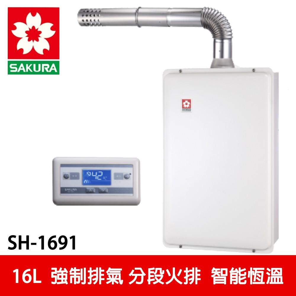 【SAKURA 櫻花】 16L 智能數位恆溫熱水器 (H-1691)