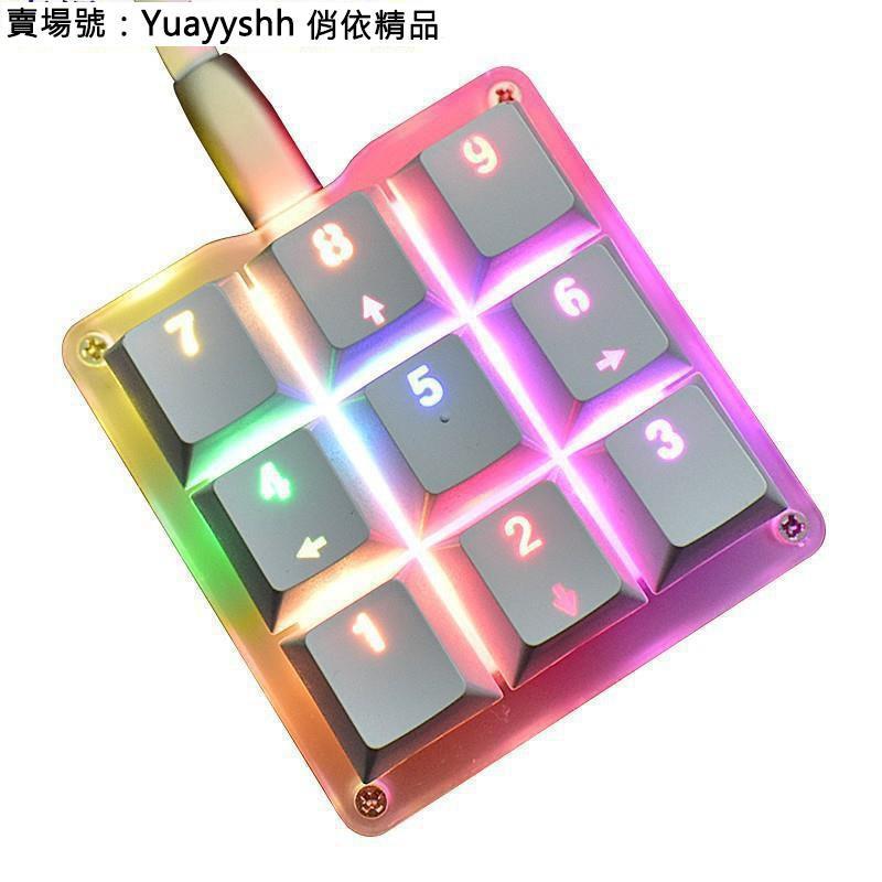書記超市~免運9鍵機械鍵盤小鍵盤osu鍵盤音游鍵盤宏編程鍵盤迷你便攜自定義鍵盤 俏依