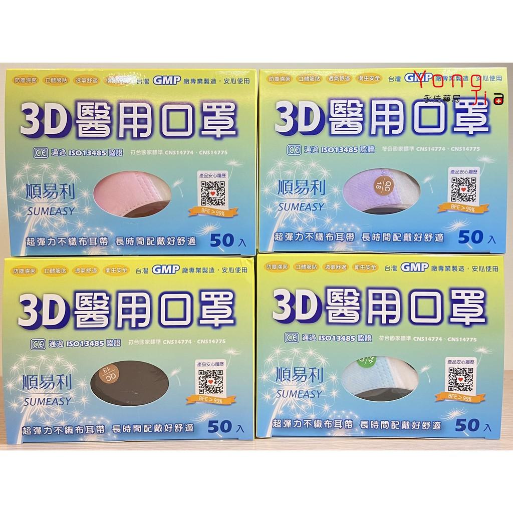 【醫用口罩】現貨 順易利 立體口罩 CNS14774 CNS14775 L/XL 藍/粉/紫/黑 永佳藥局
