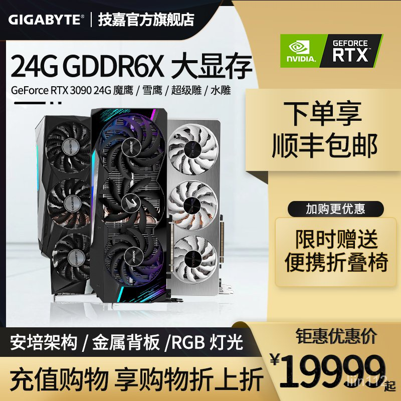 (限時搶購)技嘉AORUS RTX3090 24G魔鷹獵鷹超級雕台式電腦遊戲主機獨立顯卡