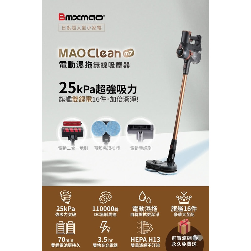 Bmxmao MAO Clean M7 旗艦25kPa 電動濕拖無線吸塵器 豪華組 除蹣 / 雙電池 網紅&部落客 大推