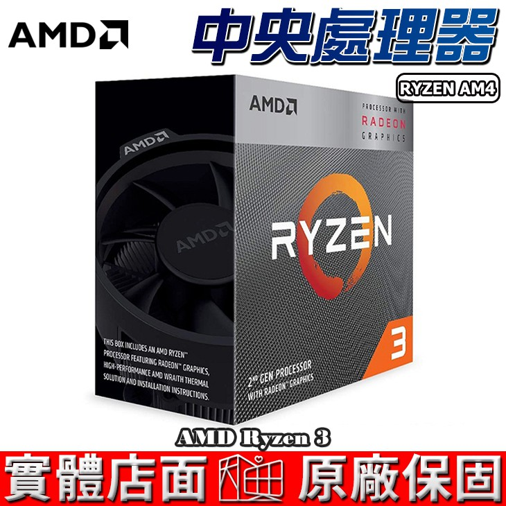 AMD 超微 3000系列 Ryzen R3-3200G R3-3100 R3-3300X CPU 處理器 AM4腳位