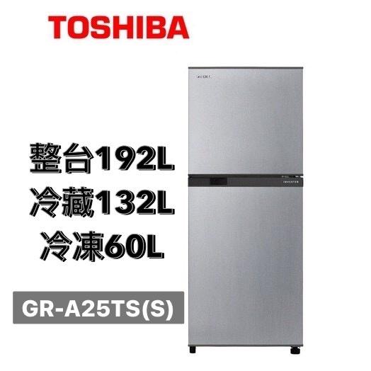 【全新現貨+免運】【9號倉庫酷】GR-A25TS(S) TOSHIBA東芝 典雅銀192公升 變頻雙門冰箱
