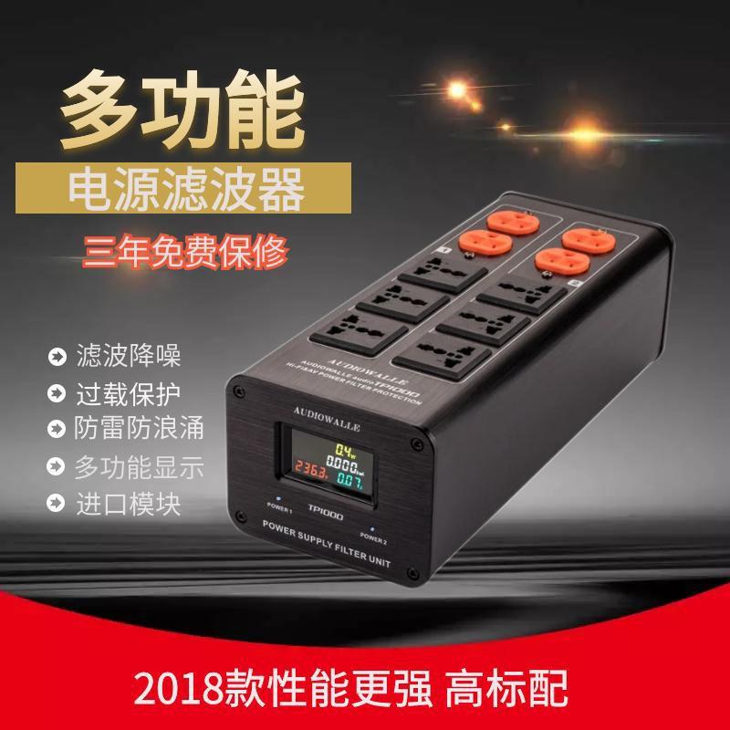 (重)^全館秒殺^AUDIOWALLE TP1000 電源濾波器 發燒音響電源凈化器 防雷排插