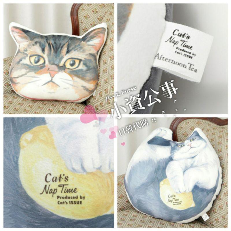 小資公事日韓代購👛日本Afternoon Tea聯名Cat's Nap time貓咪抱枕坐墊cat's issue