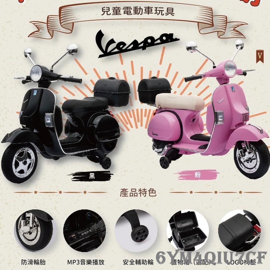 [現貨]   最新款偉士牌電動玩具車 偉士牌原廠授權 兒童電動玩具車 迷你摩托車 經典復古