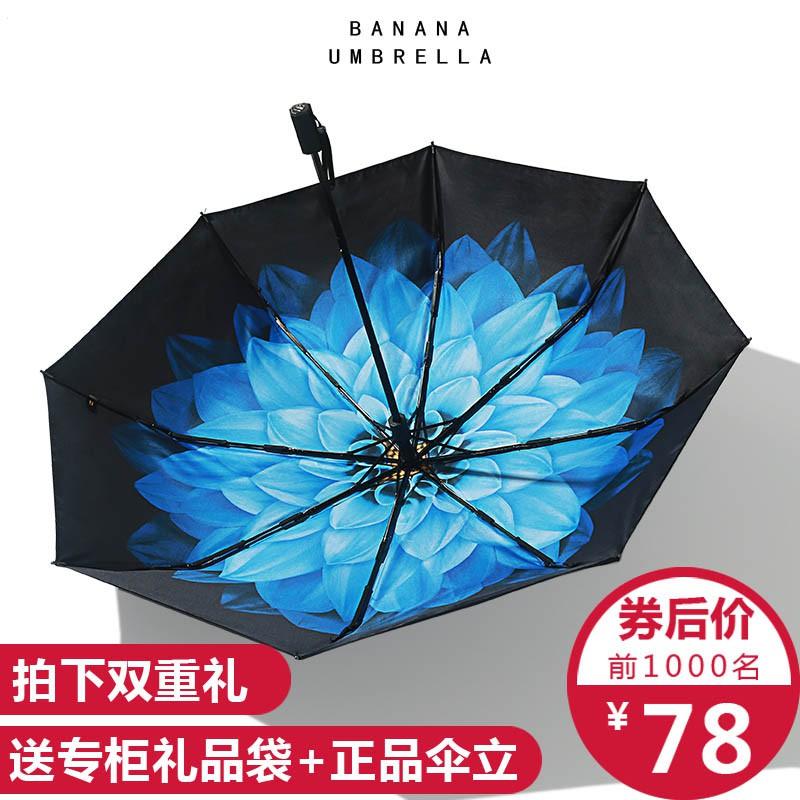 Banana雙層黑膠小黑傘防曬太陽傘女超強防紫外線遮陽傘晴雨傘兩用