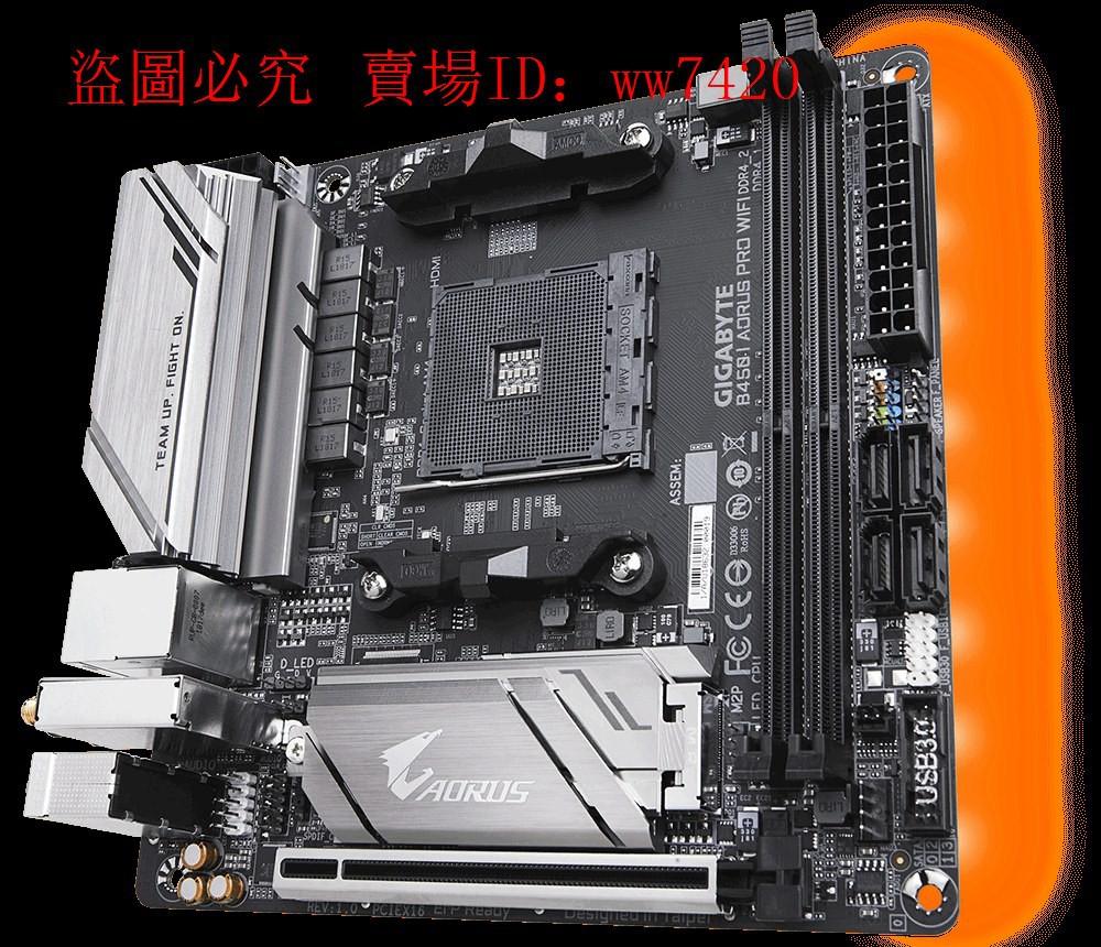 【牛】Gigabyte技嘉 B450 I AORUS PRO WIFI AM4 迷你ITX 主板現貨