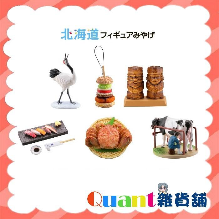 ∮Quant雜貨舖∮┌日本扭蛋┐海洋堂 北海道人物誌及名產 小全6款 毛蟹 政壽司 丹頂鶴 漢堡 牧場
