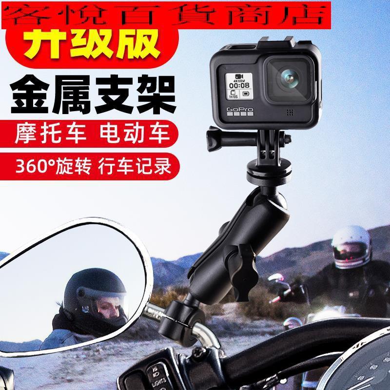 機車 電動車 自行車 手機支架 騎行手機支架 摩托車支架gopro支架手機導航insta360one【客悅百貨】