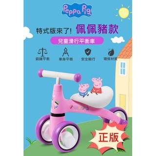 ❤️現貨❤️樂貝佩佩豬平衡滑步車 學步車 寶寶腳踏車 兒童車 台南市