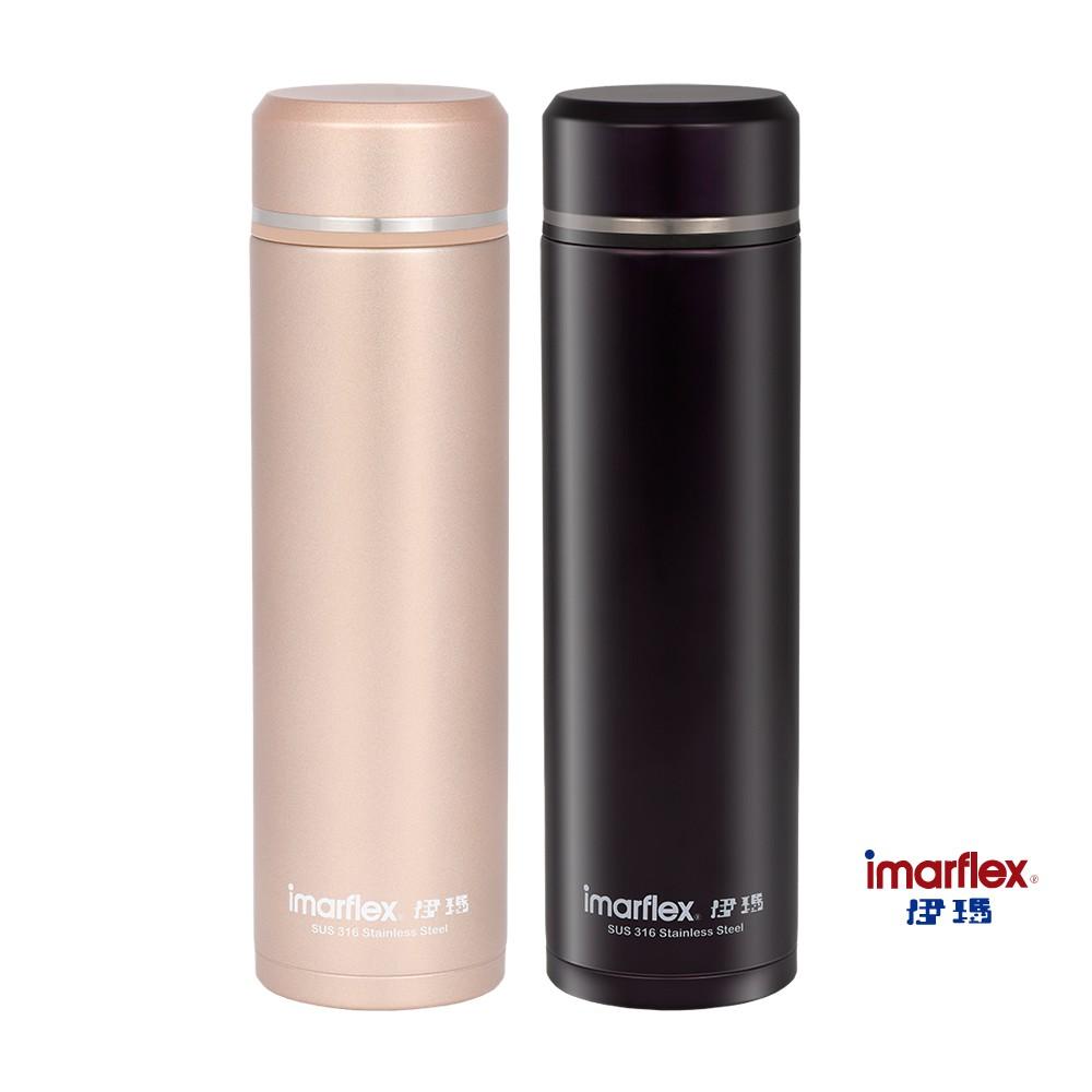 伊瑪imarflex 316真空保溫瓶