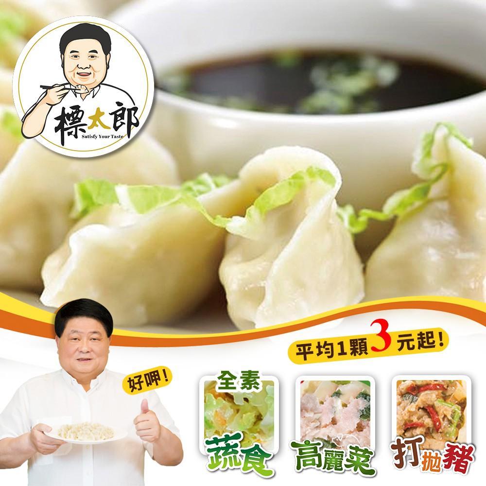 【標太郎】手工豬肉水餃(高麗菜/打拋/蔬食任選-700g-每包35顆)(冷凍)