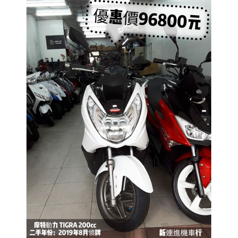 摩特動力 TIGRA 200cc ABS  彪虎 胖虎 非 Force Smax 155 DRG 158 雷霆S