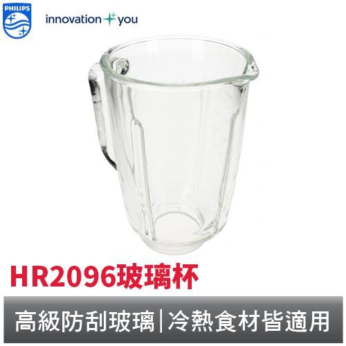 PHILIPS 超活氧果汁機玻璃杯 飛利浦 專用HR2095、HR2096(全店刷卡免運)