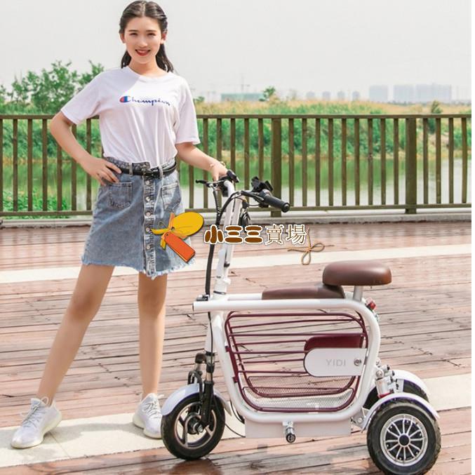熱賣//一迪成人男女電動三輪車電動車折疊老人代步車親子母子電瓶三輪車
