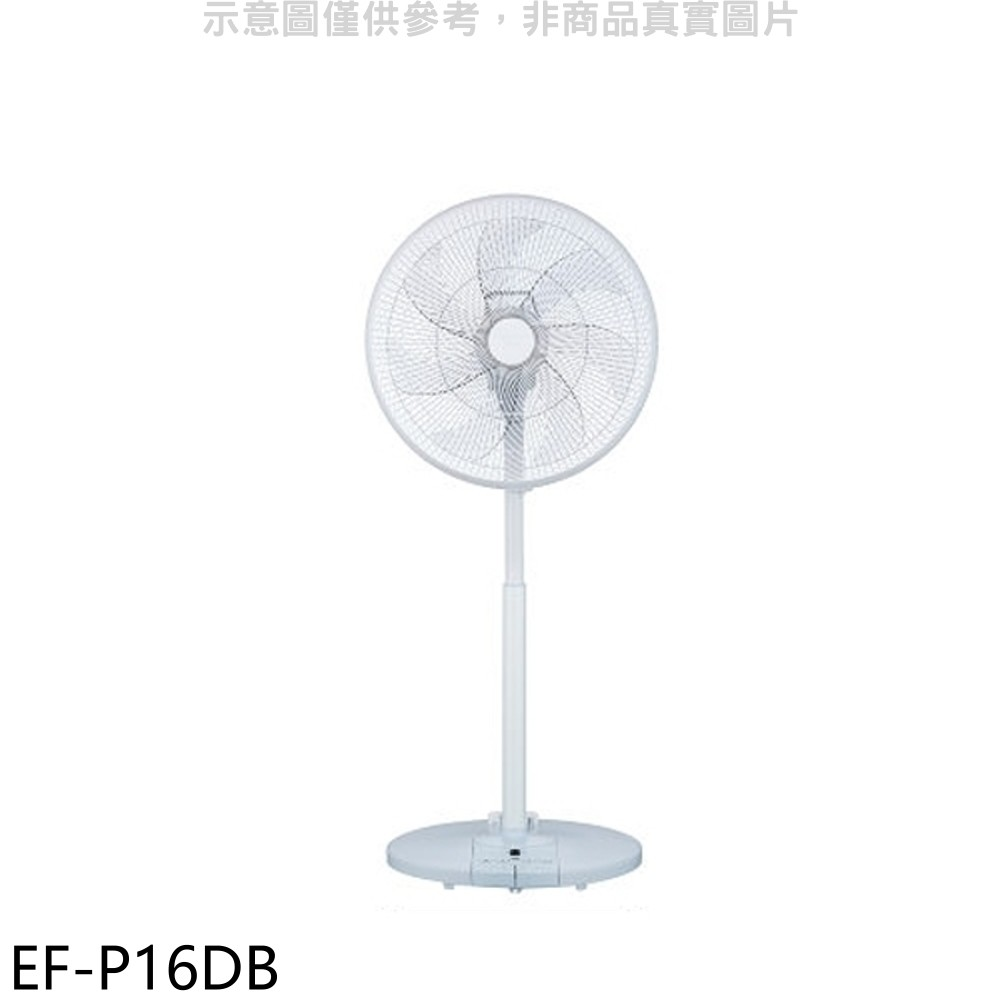 SANLUX台灣三洋 16吋DC變頻遙控渦輪網電風扇 EF-P16DB 廠商直送