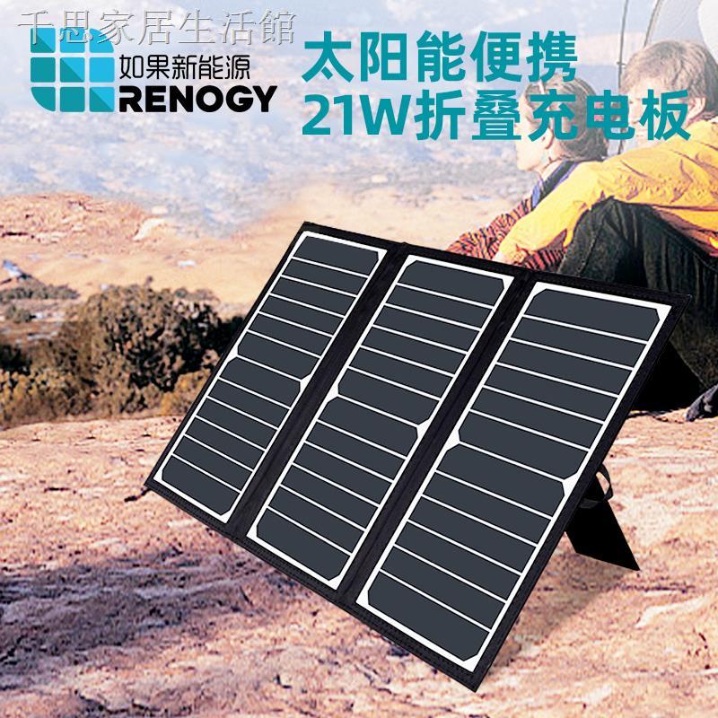 特惠現貨速發#✳☑❈RENOGY如果新能源sunpower太陽能折疊充電板21W便攜式雙USB接口
