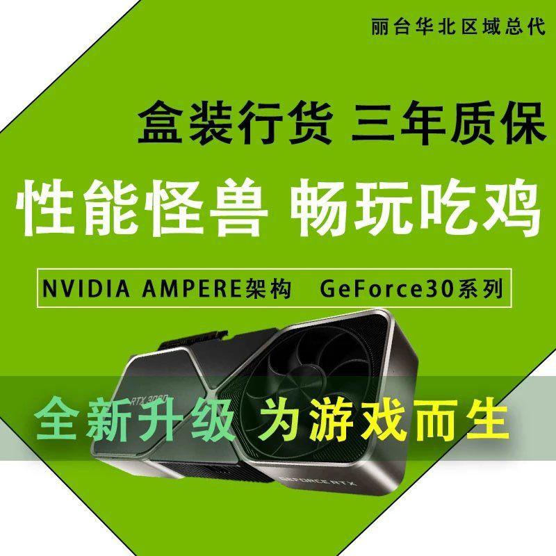 💎『特惠』全新NVIDIA英偉達麗臺臺式吃雞游戲顯卡RTX3060 3070 3080ti 3090