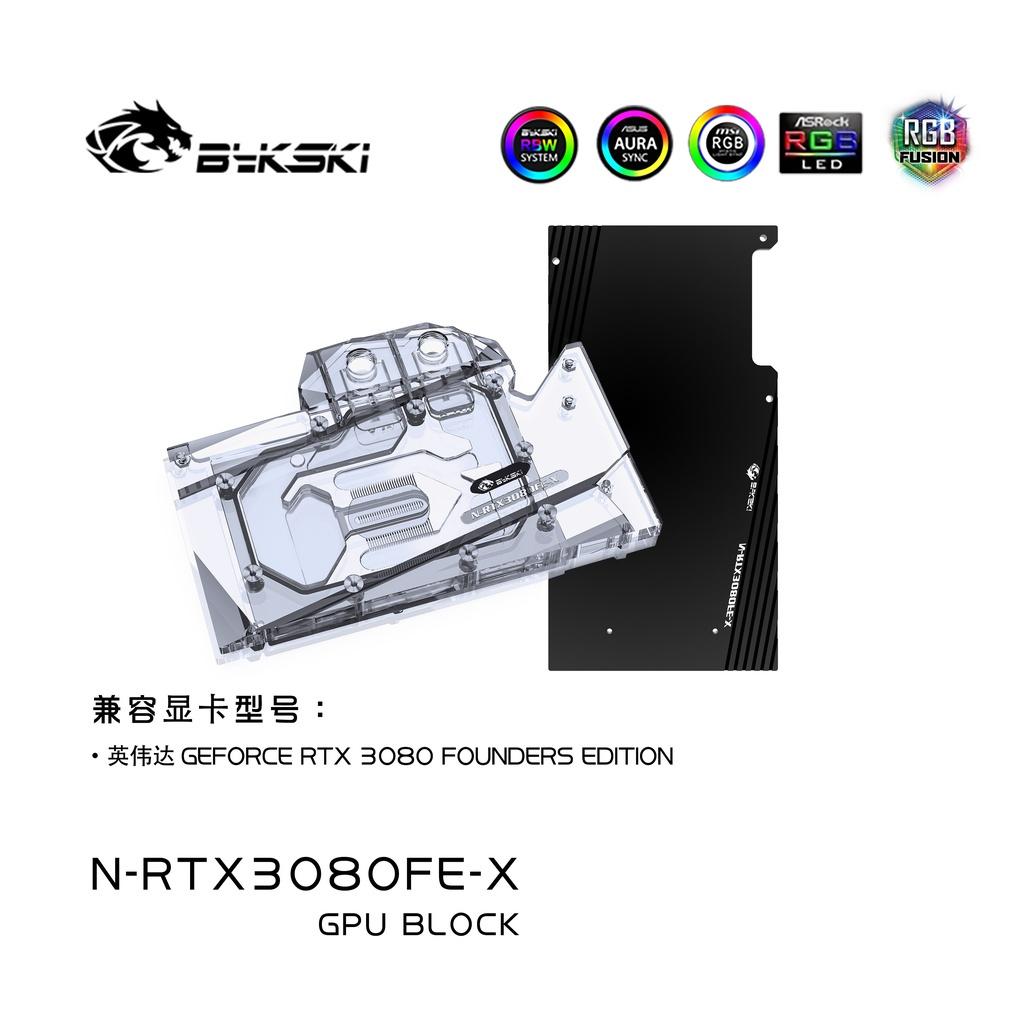 【前沿科技】Bykski N-RTX3080FE-X NVIDIA公版RTX 3080顯卡冷頭散熱器