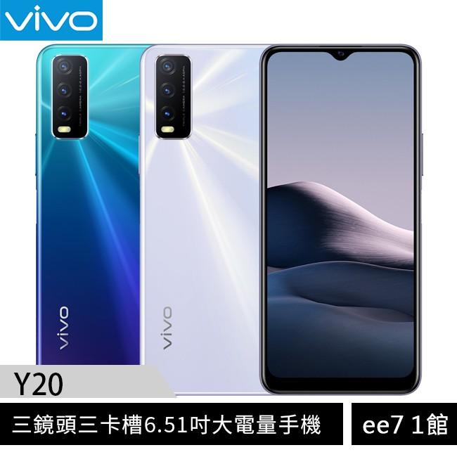 VIVO Y20 (4G/64G) 三鏡頭三卡槽6.51吋大電量手機 [ee7-1]