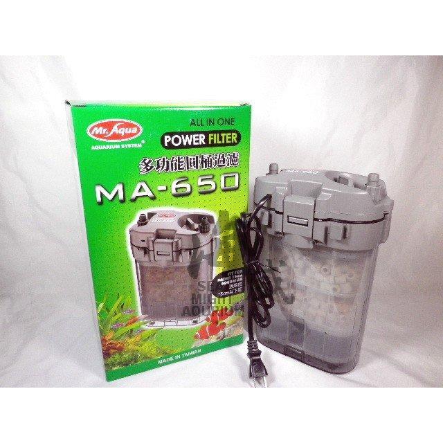 海威水族 ~台灣 Mr.Aqua 水族先生 MA-650多功能圓桶過濾器 含濾材  MA650