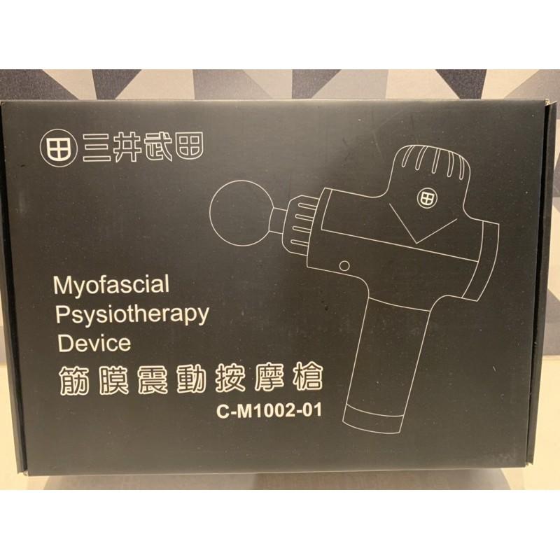 [全新現貨]三井武田筋膜深層震動按摩槍 C-M1002-01
