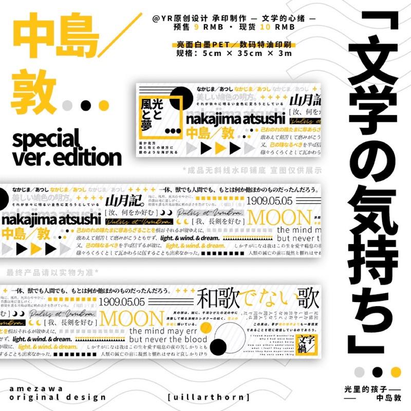 [HS] YR原創設計 中島敦 3m整卷 光裡的孩子 PET 紙膠帶