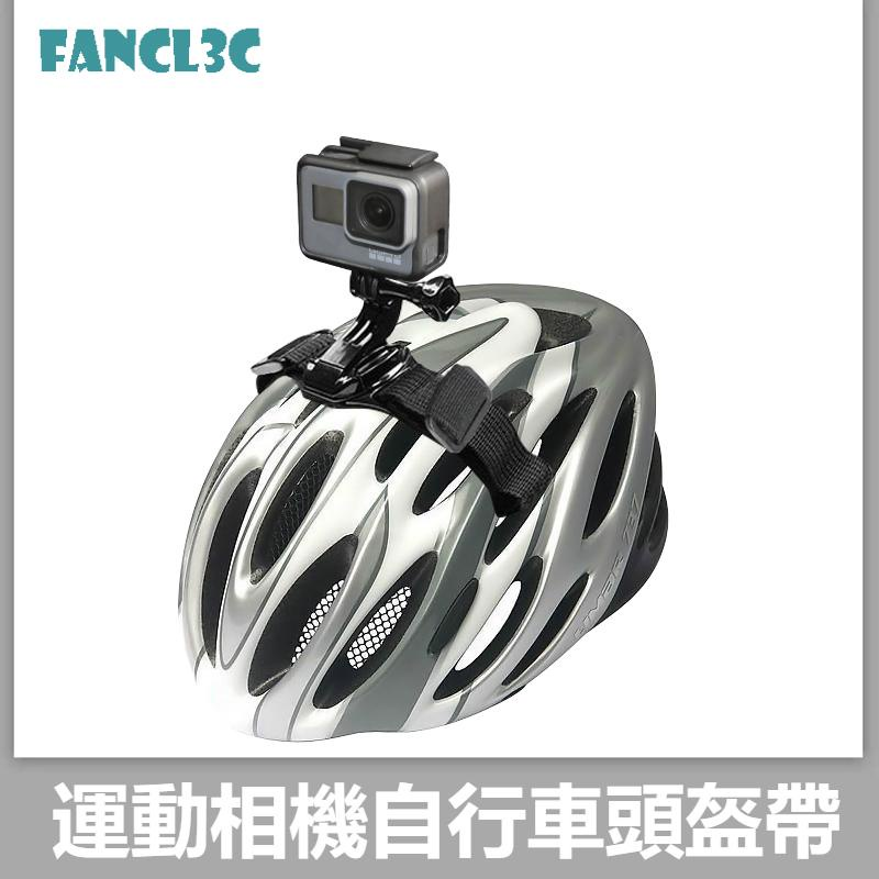 現貨 自行車頭盔帶適用Gopro9/8/7/6/5支架insta360oner大疆Osmo相機山狗單車騎行拍攝配件