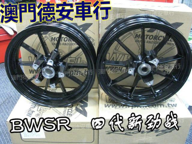 臺灣RPM 改裝鋼圈輪圈輪轂 4代四代5代五代新勁戰 BWSR 前后碟剎