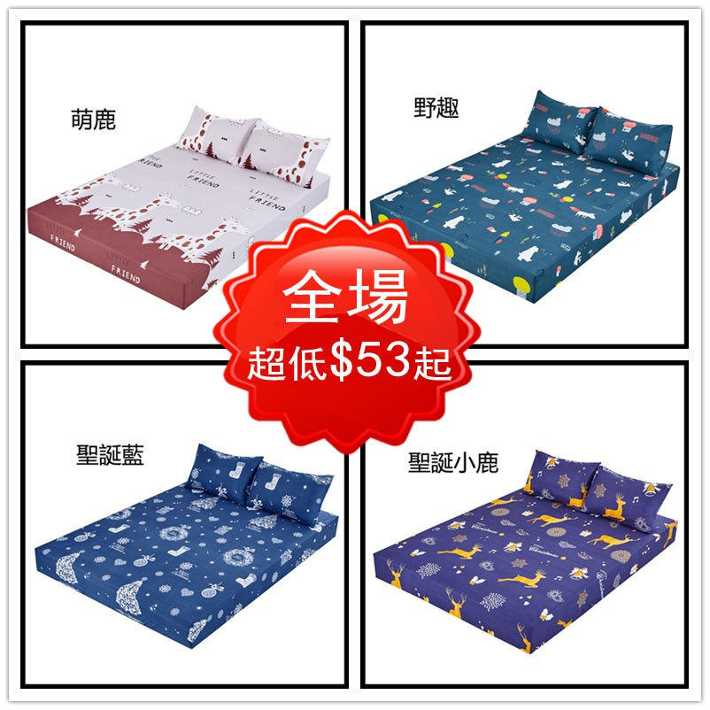 【AMOKEE】現貨 防水卡通式樣床包式保潔墊 3尺單人~6尺特大 鬆緊帶 尿墊 飯店民宿租屋床墊