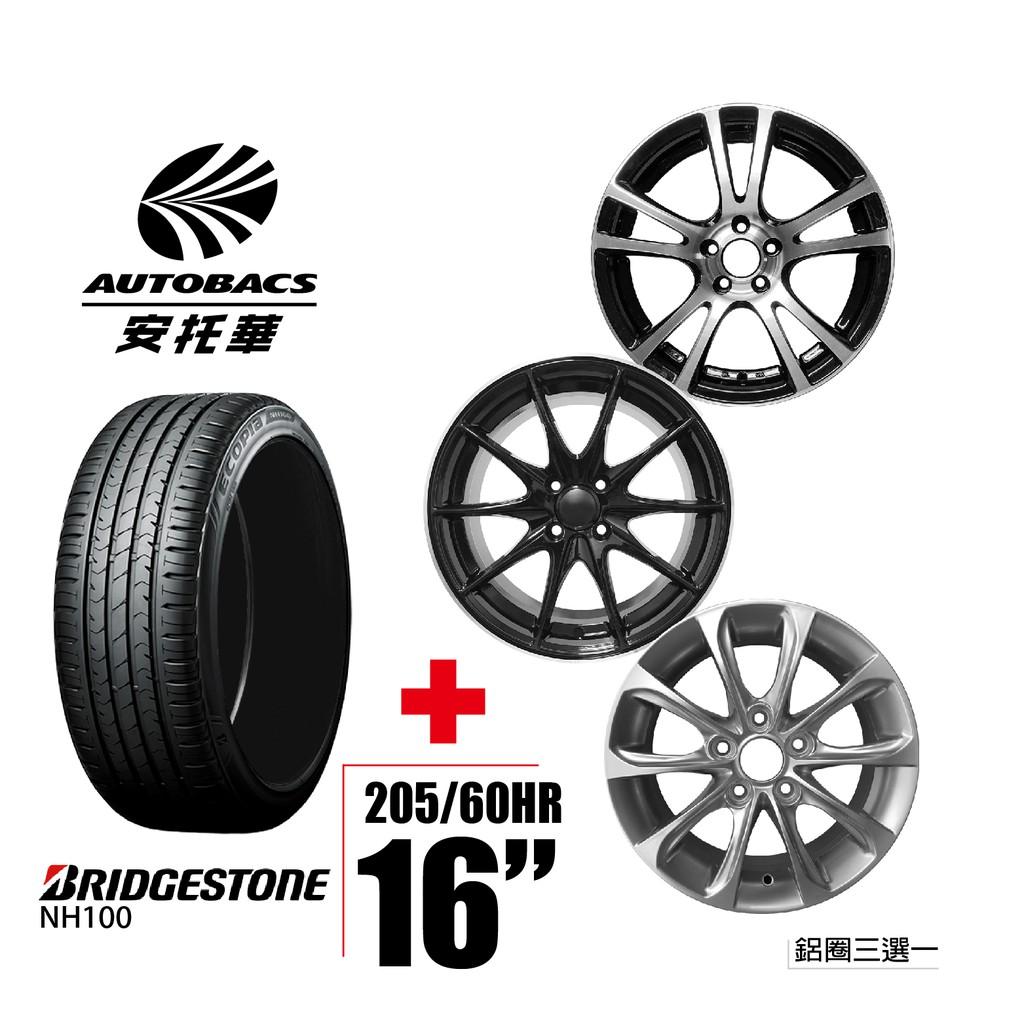 BRIDGESTONE普利司通 輪胎205/60/16-圈16吋/5孔114/7J/40ET 四輪四圈組合/鋁圈三選一