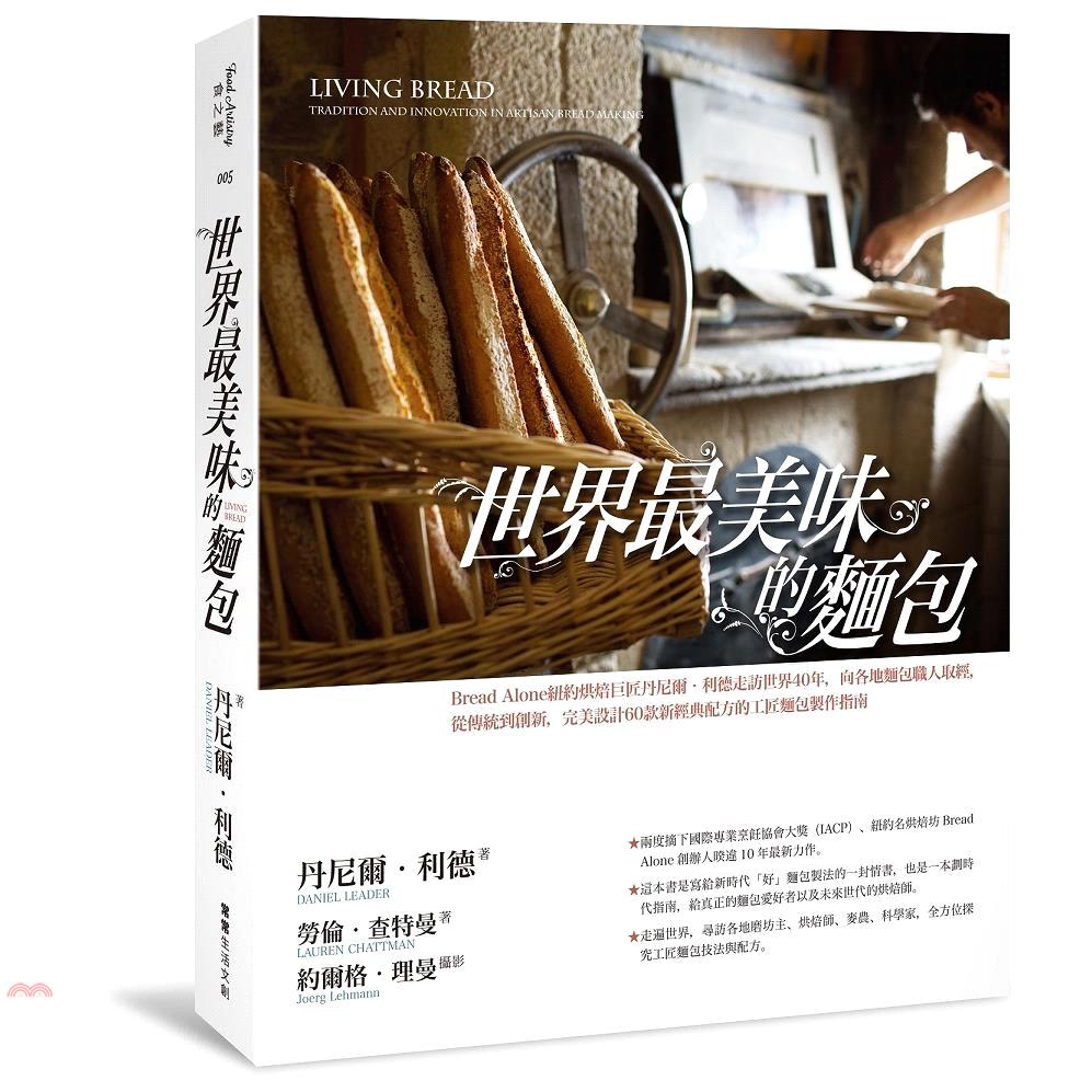 世界最美味的麵包:Bread Alone紐約烘焙巨匠丹尼爾‧利德走訪世界40年,向各地麵包職人取經,從傳統到創新[9折]