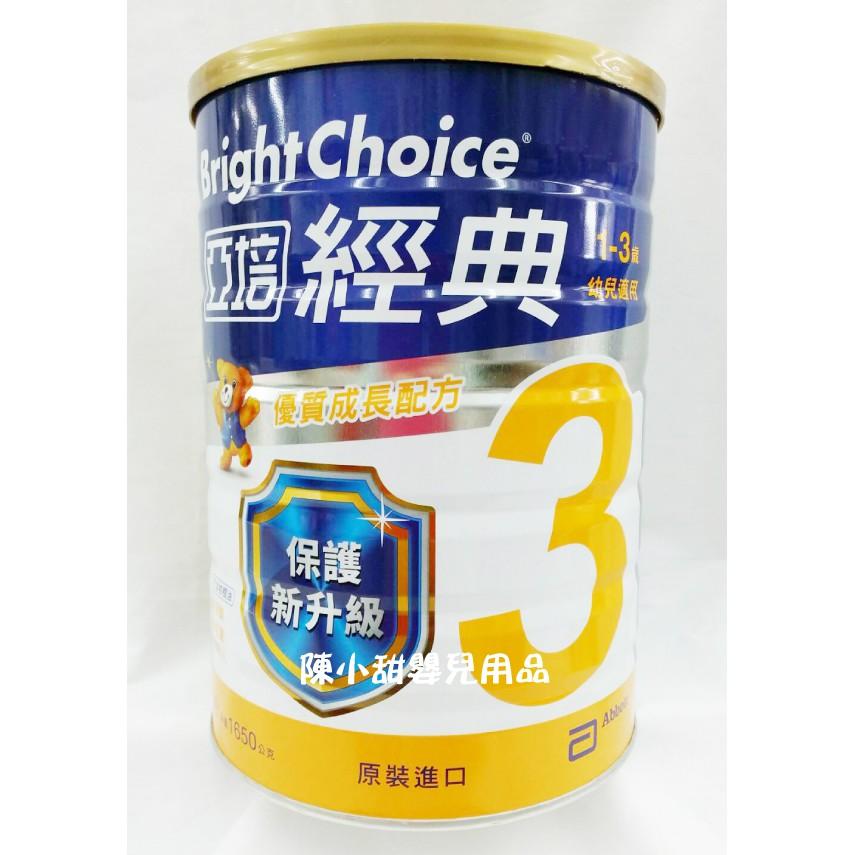 ❤陳小甜嬰兒用品❤亞培 經典 優質成長配方 3號 奶粉 1650g(1-3歲適用) 【公司貨】