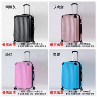 全新NG品 24吋(可以加大到26吋容量)TSA海關鎖 鋁合金拉桿 防刮紋路 旅行箱 飛機輪 復古款行李箱 臺中市