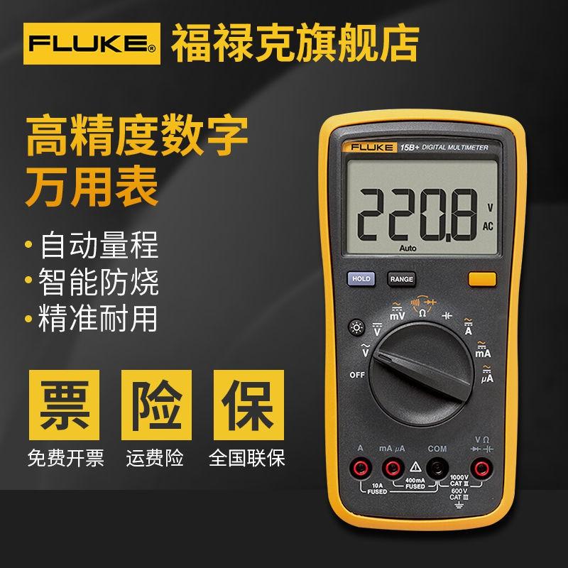 【熱賣】FLUKE福祿克萬用表15B+17B+101高精度數字萬能表自動量程維修電工