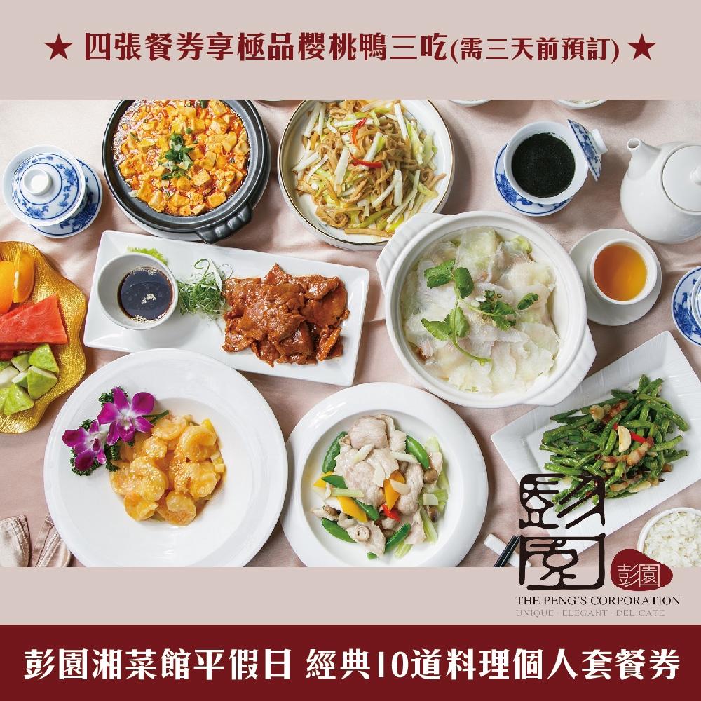 彭園湘菜館平假日經典10道料理個人套餐券1張【可刷卡】