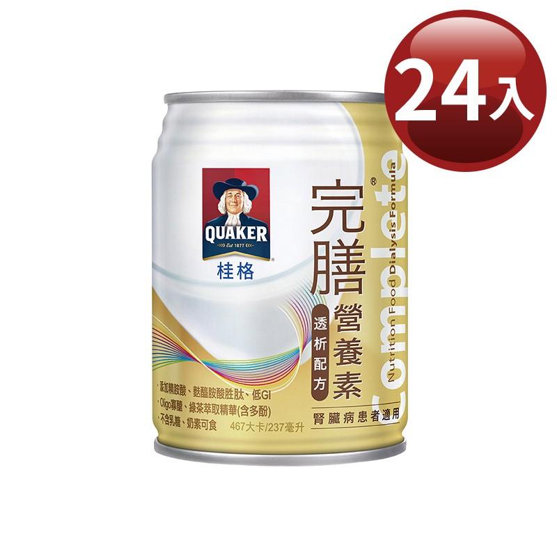 桂格 完膳營養素-透析配方 24入【新高橋藥妝】限宅配