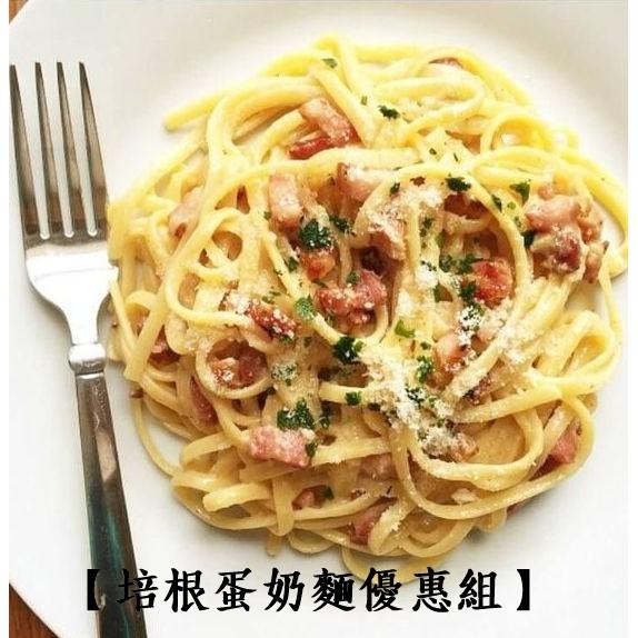 《AJ歐美食鋪》【培根蛋奶麵優惠組】厚切培根 動物性鮮奶油 帕瑪森乾酪粉 義大利麵