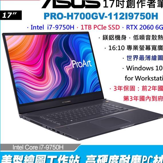麻吉熊3c 免運 ASUS ProArt StudioBook Pro 17 PRO-H700GV-0112I9750H
