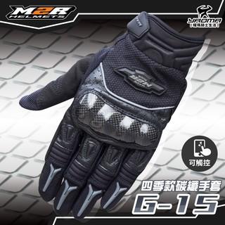 M2R手套   G-15 四季款碳纖手套 黑 碳纖維 CARBON 手套 短手套 G15 可觸控 耀瑪台中機車部品 高雄市