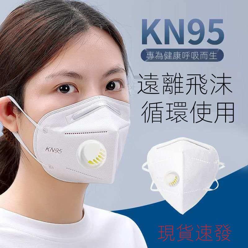🔥台灣出貨🔥KN95帶呼吸閥正品防護口罩防霧霾防病毒防塵防飛沫防異味成人口罩 口罩KN95 KN 95 口罩N95