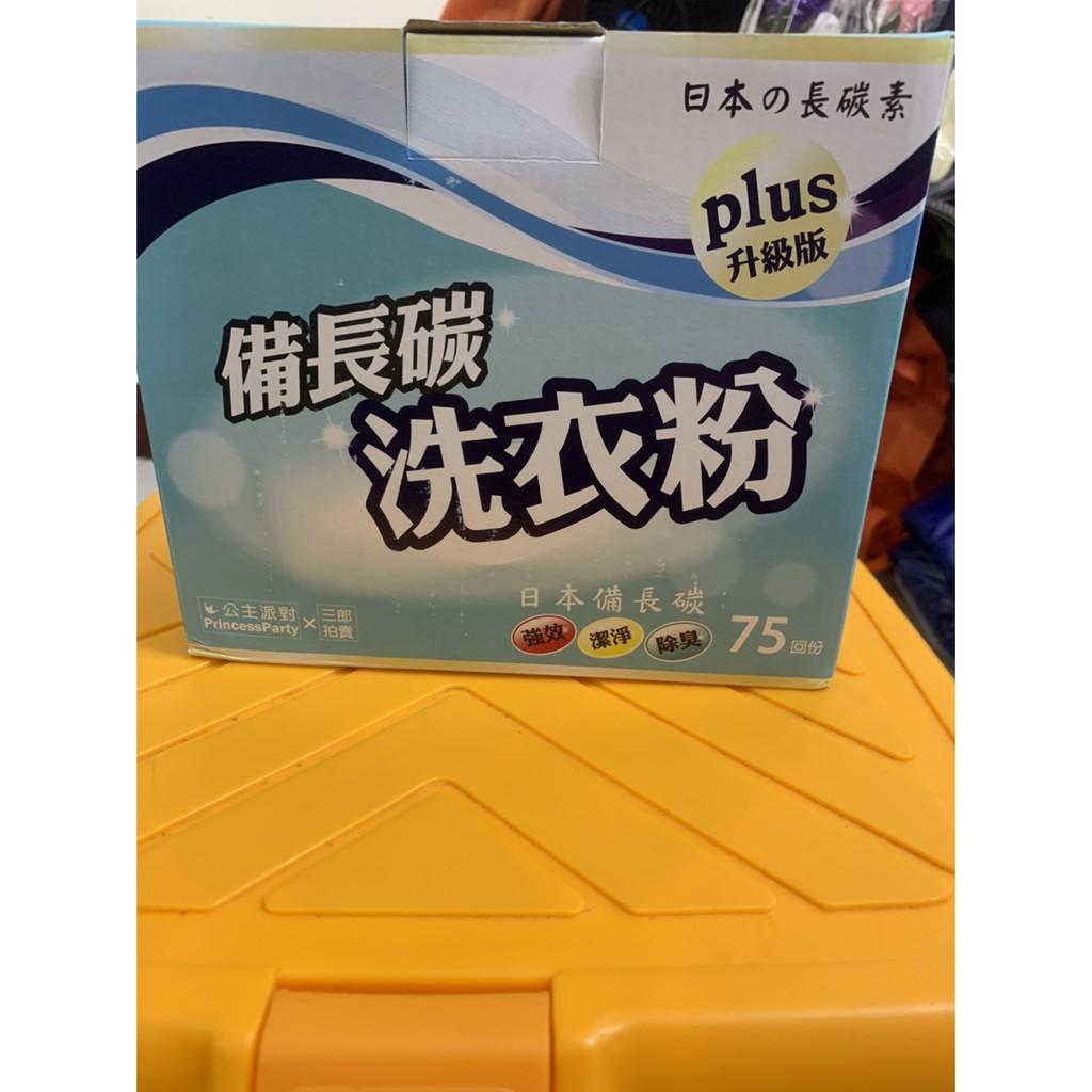 「現貨」(限時超殺優惠)備長碳 洗衣粉(保證公司貨)。