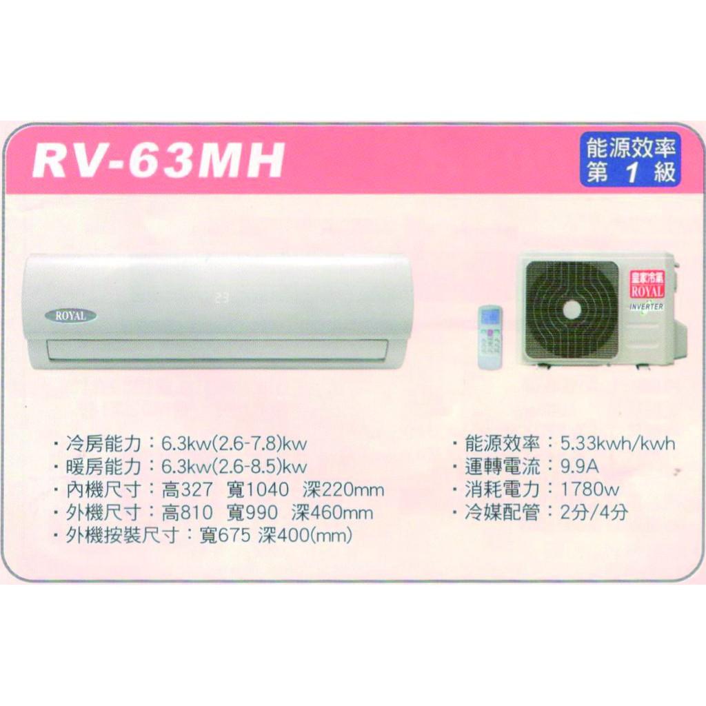 🈸補助🈶💲含基本安裝【ROYAL皇家】RV-63MH 變頻一級分離式冷暖冷氣/房東、小吃部最愛品牌