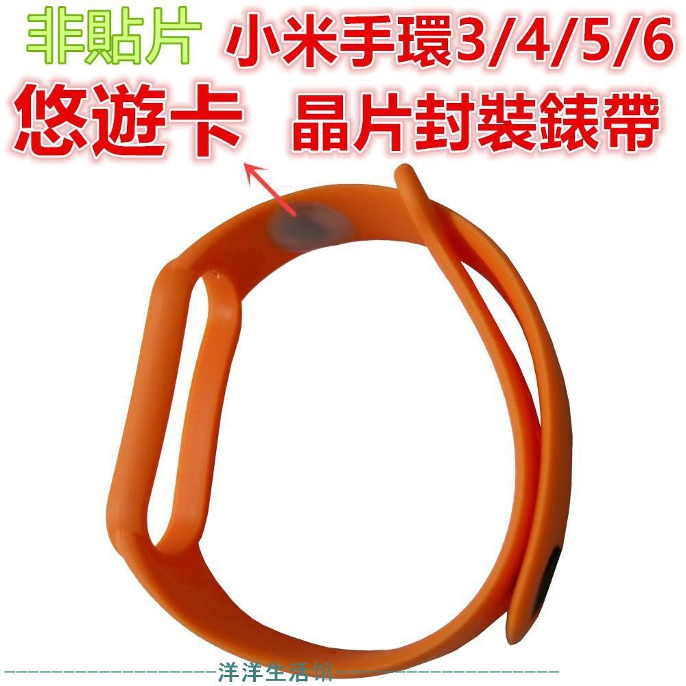 【洋洋生活館】悠遊卡錶帶 適用小米手環6/5/4/3紅色橙色內置成人空卡晶片滴膠封裝硅膠替換腕帶 白淨家智能手錶帶 客