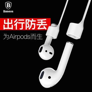 【現貨】倍思Baseus iphone耳機防丟失 磁吸吸附 蘋果Airpods耳機 矽膠掛繩 耳機防丟繩 保護套