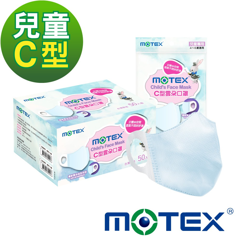 【現貨充足 可直接下標】MOTEX 摩戴舒 醫療口罩 立體口罩 C型幼幼口罩幼童口罩/C型兒童口罩藍色
