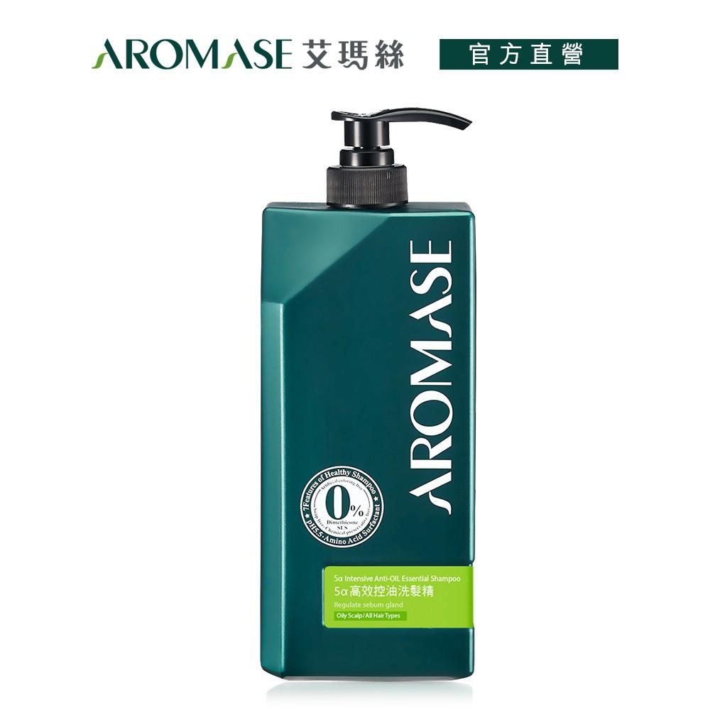 AROMASE艾瑪絲 5α高效控油洗髮精1000ml-官方直營
